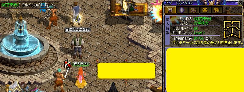姫光移籍2