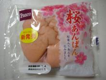 桜あんぱん(Pasco)