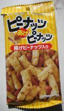 ピーナッツあげピーナッツ(かつまた)