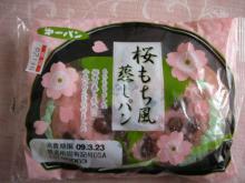 桜もち風蒸しパン(第一パン)