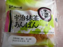宇治抹茶あんぱん(神戸屋)