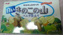 白いきのこの山(Meiji)