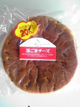 黒ごまチーズ(オイシス)