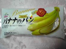 バナナのパン(フジパン)