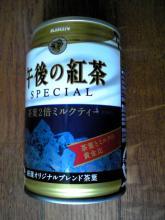 午後の紅茶(KIRIN)