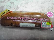 ロールパン<イチゴジャム&マーガリン>(ヤマザキ)