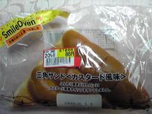 三角サンド<カスタード風味>(ヤマザキ)