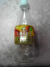 午後の紅茶 SPECIAL ジンジャーレモン(キリンビパレッジ)