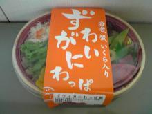 ずわいがにわっぱ飯(カナート)