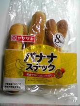 バナナスナック(ヤマザキ)