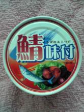 鯖味付(富永食品)