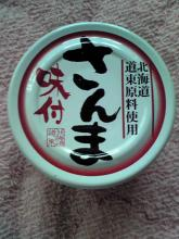 さんま味付(マルハニチロ食品)