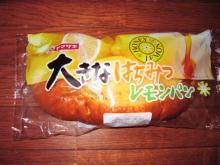 大きなはちみつレモンパン(ヤマザキ)