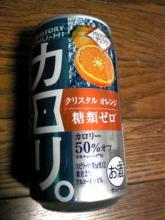 カロリ[クリスタルオレンジ](SUNTORY)