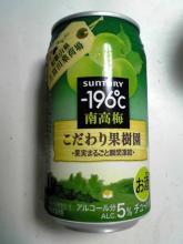 -196℃[南高梅](SUNTORY)