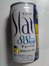 Slat[すらっと]果実入りレモン(Asahi)