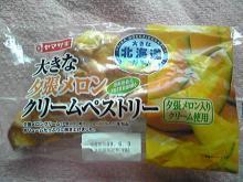 大きな夕張メロンクリームペストリー(ヤマザキ)
