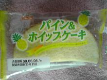 パイン&&ホイップケーキ(フジパン)