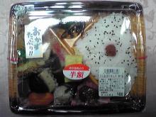 20品目のまんぷく弁当(日本フード)