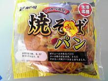 焼きそばパン(神戸屋)