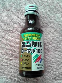 ユンケルローヤル100(佐藤製薬)