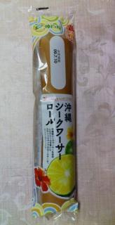 沖縄シークワーサーロール(神戸屋)