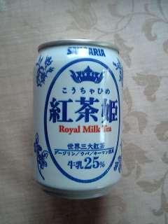紅茶姫(サンガリア)