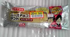 ムースチョコスティックサンド(ヤマザキ)
