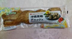 沖縄黒糖デニッシュ(神戸屋)