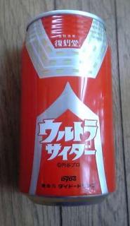 ウルトラサイダー(復刻堂)1