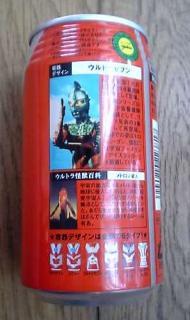 ウルトラサイダー(復刻堂)2