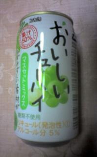 おいしいチューハイ[マスカットミックス](takara)