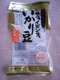いかり豆(吉田ピーナツ)