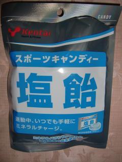 塩飴(健康体力研究所)