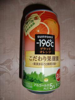 -196℃ブラッドオレンジ(suntory)