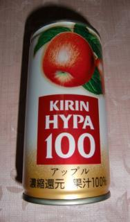 KIRIN HYPA100[アップル]
