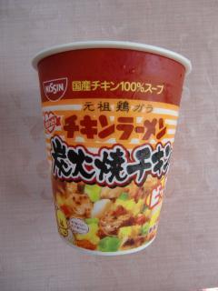 炭火焼チキン[ビッグ]元祖鶏ガラチキンラーメン(日清食品)