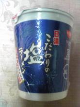 こだわりの塩ラーメン(日清)