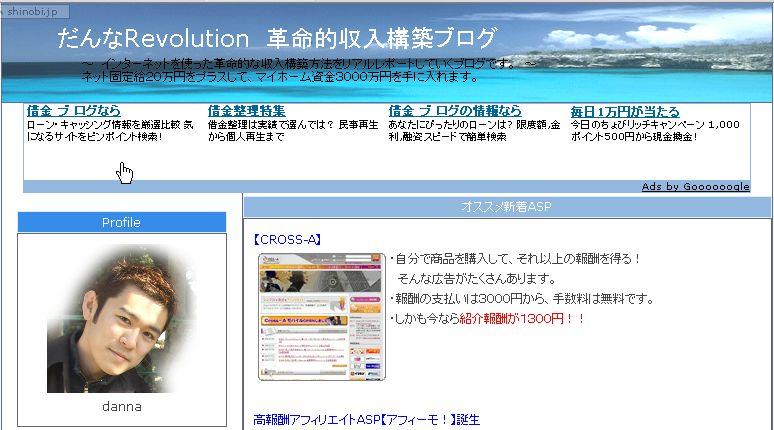 だんなRevolution 革命的収入構築ブログ