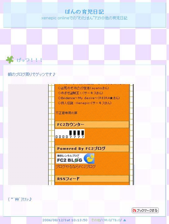 SS_060812_pon.jpg