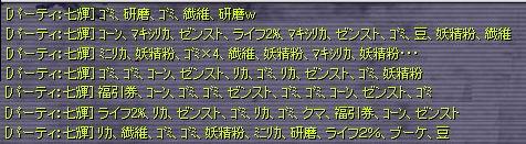 SS_oneday_060831_042.jpg