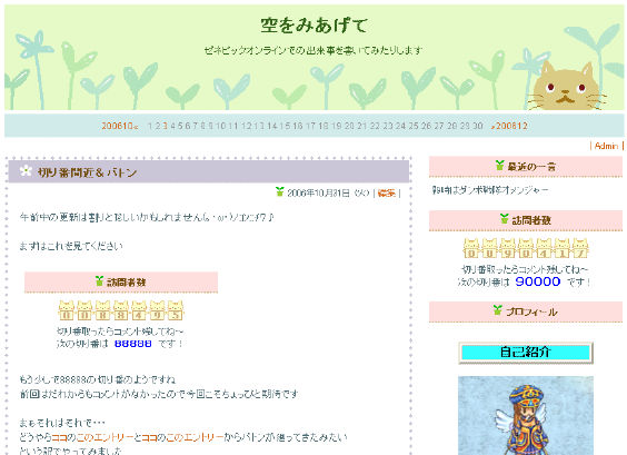 SS_oneday_061105_001.jpg