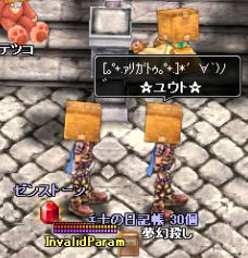 danbo48_070310_010.jpg