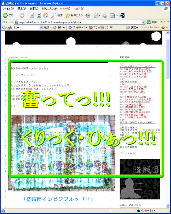 第10回盗賊団イベントッ!!!!!!!