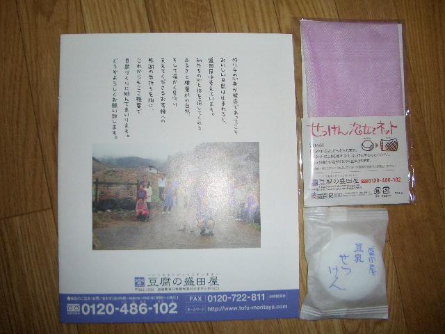 豆腐の盛田屋 豆乳せっけん100円お試しキャンペーン