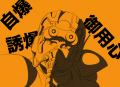 キリコ・キュービィー (装甲騎兵ボトムズ)