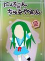 鶴屋さん (涼宮ハルヒシリーズ)