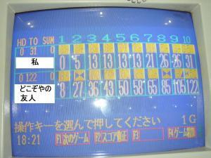 0905-1ボーリング1回戦