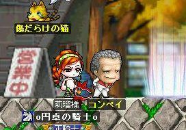 MapleStory 2009-08-12 03-45-23-84