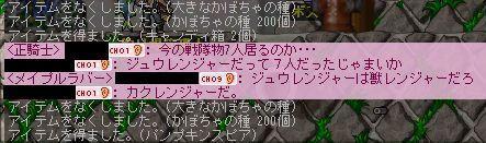 MapleStory 2009-11-16 02-08-19-56